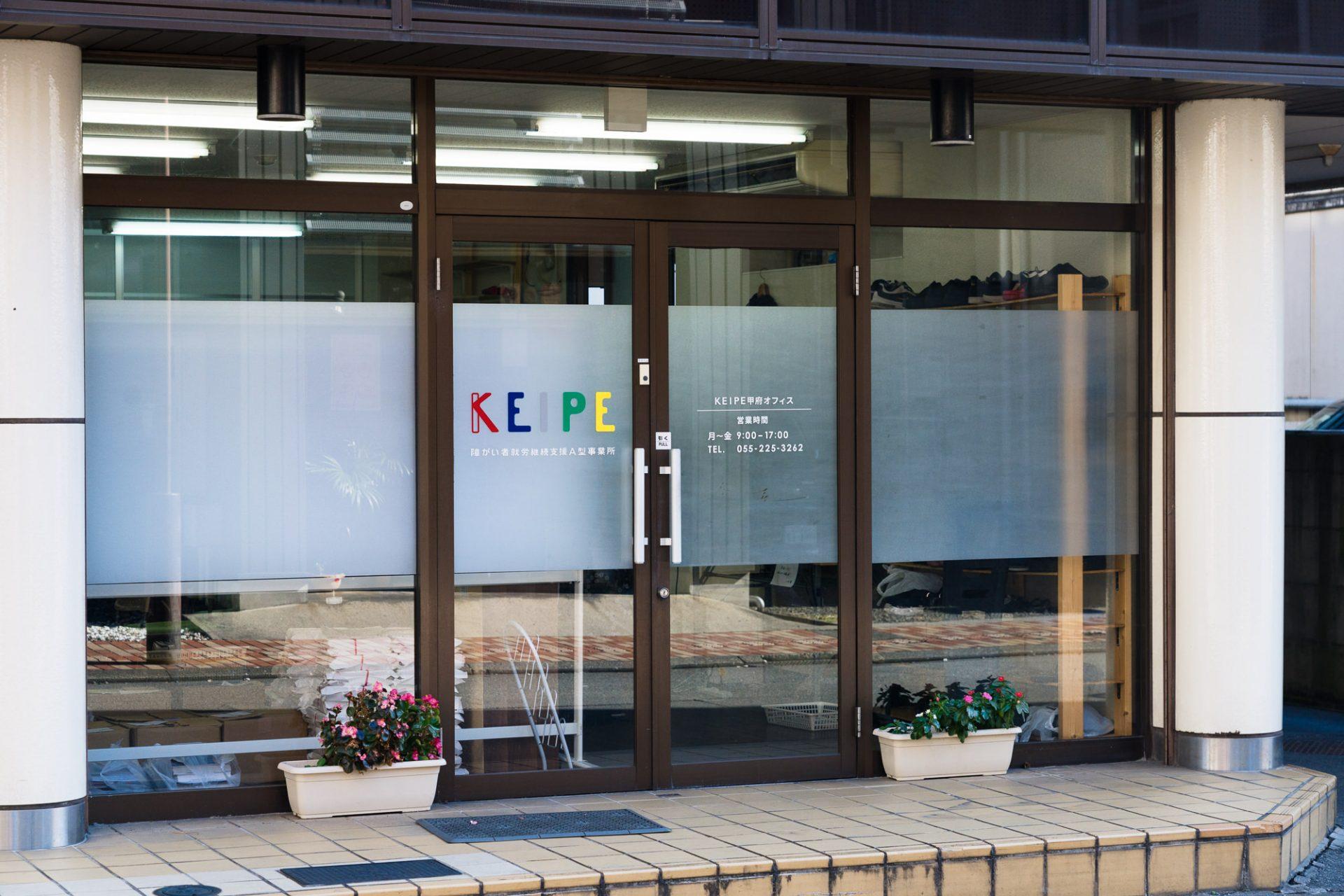KEIPE株式会社_甲府オフィス外観