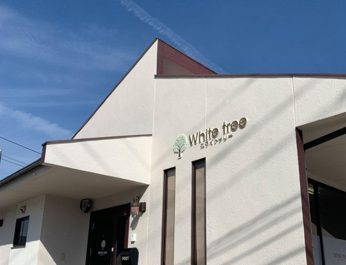 ホワイトツリー外観